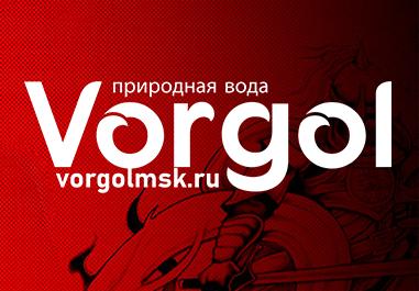 Vorgol
