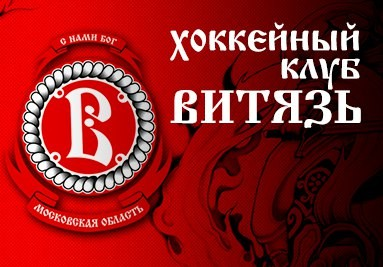 ХК-Витязь